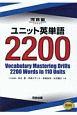 ユニット英単語2200 河合塾SERIES