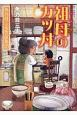 祖母のカツ丼 魚乃目三太作品集2