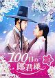 100日の郎君様 DVD BOX2