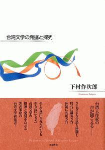 下村作次郎『台湾文学の発掘と探究』