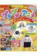 NHK プチプチ・アニメぴあ ぼうけんへん DVDおたのしみブック
