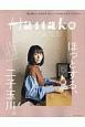 Hanako CITYGUIDE ほっとする、二子玉川。