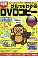 決定版!サルでもわかるDVDコピー (2)