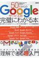 50代からのGoogleサービスが完璧にわかる本