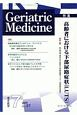 Geriatric Medicine 57-7 老年医学