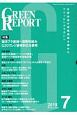 GREEN REPORT 2019.7 全国各地の環境情報を集めたクリッピングマガジン(475)