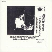 アケタズ・エロチカル・ピアノ・ソロ & グロテスク・ピアノ・トリオ