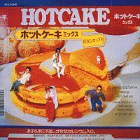ホット・ケーキ・ミックス