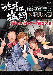 「つまみは塩だけ」DVD「東京ロケ・例のプール編2019」