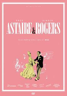 フレッド・アステア生誕120年記念 アステア&ロジャース傑作選 セット