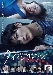 連続ドラマW 東野圭吾「ダイイング・アイ」