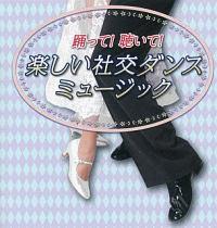 小林亜星『踊って!聴いて!楽しい社交ダンスミュージック』