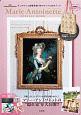 マリー・アントワネットSPECIAL BOOK ヴェルサイユ宮殿監修!初のアイテム付きブック