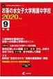 お茶の水女子大学附属中学校 2020 中学別入試過去問題シリーズK7