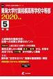 東海大学付属相模高等学校中等部 2020 中学別入試過去問題シリーズO24