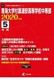 東海大学付属浦安高等学校中等部 2020 中学別入試過去問題シリーズP6
