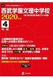 西武学園文理中学校 2020 中学別入試過去問題シリーズQ3