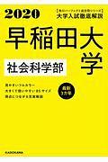 大学入試徹底解説 早稲田大学 社会科学部 最新3カ年 角川パーフェクト過去問シリーズ 2020