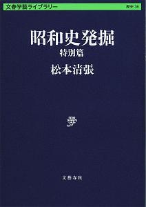『昭和史発掘 特別篇』松本清張