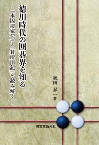 徳川時代の囲碁界を知る