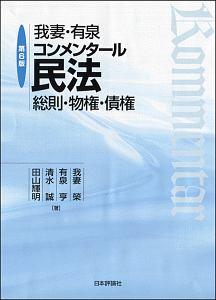 我妻・有泉コンメンタール民法<第6版> 総則・物権・債権