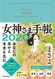 あなたの幸せと未来を包む女神さま手帳 2020