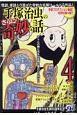 手塚治虫のさらに奇妙な話 (4)