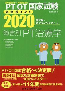 理学療法士・作業療法士 国家試験必修ポイント 障害別PT治療学 2020 電子版・オンラインテスト付