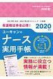 ユーキャンのナース実用手帳 JCS・GCS&瞳孔計スケール ユーキャンの実用手帳シリーズ 2020 看護職従事者必携!