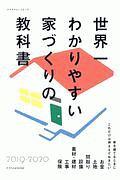 世界一わかりやすい家づくりの教科書 2019-2020