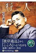 夏目漱石『行人 MP3データCD』
