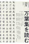 現代思想 2019.8 臨時増刊号