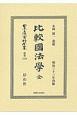 日本立法資料全集 別巻 比較國法學 全<明治三十三年再版> (1232)