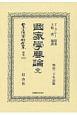 日本立法資料全集 別巻 國家學要論 完 (1233)