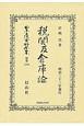 日本立法資料全集 別巻 税關及倉庫論 (1234)