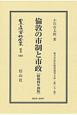 日本立法資料全集 別巻 倫敦の市制と市政<昭和4年初版> 地方自治法研究復刊大系272 (1082)
