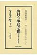 日本立法資料全集 別巻 町村会事務必携<昭和5年初版> 地方自治法研究復刊大系273 (1083)