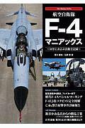 航空自衛隊 F-4 マニアックス