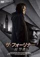 ザ・フォーリナー/復讐者(通常版)