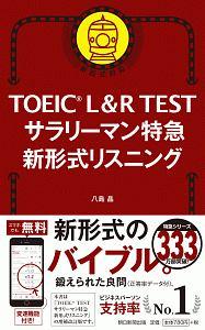 TOEIC L&R TEST サラリーマン特急 新形式リスニング TOEIC TEST 特急シリーズ