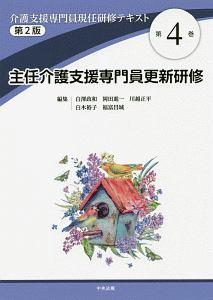 白澤政和『介護支援専門員現任研修テキスト<第2版>』
