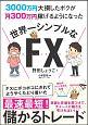 世界一シンプルなFX 3000万円大損したボクが月300万円稼げるように