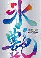 氷艶 hyoen 2019-月光かりの如く- Official Art Book
