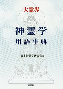 隈本正二郎『大霊界 神霊学用語事典』