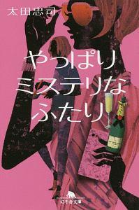 『やっぱりミステリなふたり』太田忠司