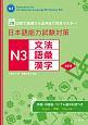 日本語能力試験対策 N3 文法 語彙 漢字<改訂版> 28日間で基礎から応用まで完全マスター!