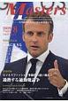 Masters 2019.8 日本経済の未来を創る経営者たち(455)