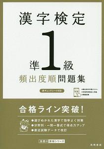 漢字検定 準1級 頻出度順 問題集 高橋の漢検シリーズ