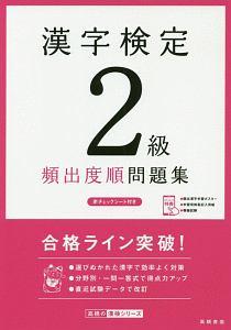 資格試験対策研究会『漢字検定 2級 頻出度順 問題集 高橋の漢検シリーズ』