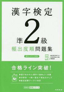 『漢字検定 準2級 頻出度順 問題集 高橋の漢検シリーズ』資格試験対策研究会